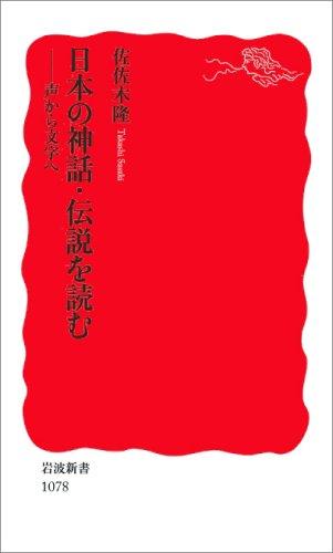 日本の神話・伝説を読む―声から文字へ (岩波新書)の詳細を見る