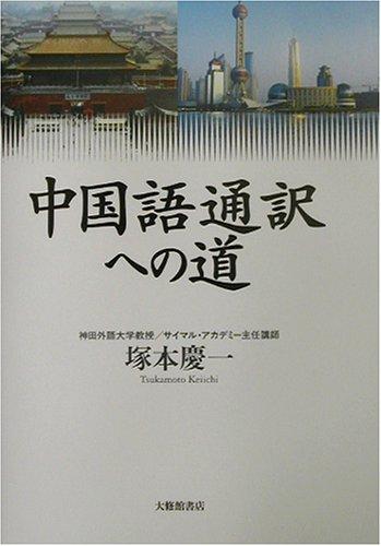 中国語通訳への道の詳細を見る