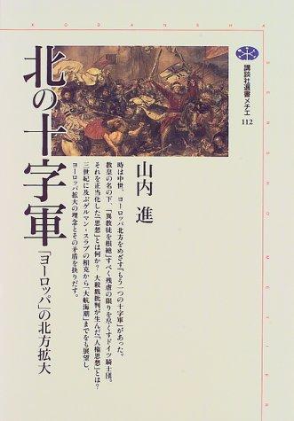 北の十字軍 (講談社選書メチエ)