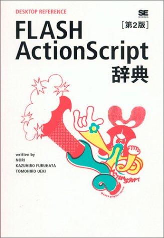 FLASH ActionScript辞典 第2版 (DESKTOP REFERENCE)の詳細を見る