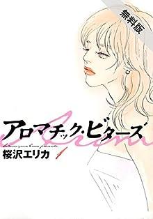 アロマチック・ビターズ 1巻【期間限定 無料お試し版】 (FEEL COMICS)