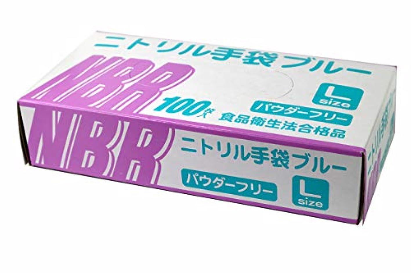 エスカレーター不適当意見使い捨て手袋 ニトリルグローブ ブルー 食品衛生法合格品 粉なし(パウダーフリー) 100枚入 Lサイズ 超薄手 100541