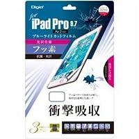 【まとめ 3セット】 ナカバヤシ iPad Pro 9.7インチ用 フィルム 抗菌 フッソ 光沢 衝撃吸収 ブルーライトカット TBF-IP16FPKWBC