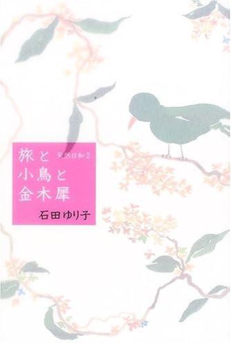 旅と小鳥と金木犀 (天然日和 (2))