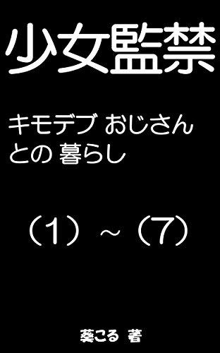 少女監禁 キモデブおじさんとの暮らし(1)~(7)