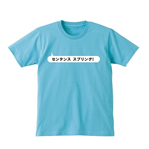 センテンススプリング おもしろ Tシャツ 【スカイブルー】面・・・