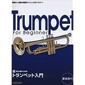 超・初心者のための トランペット入門 <はじめての管楽器入門シリーズ> 無理なく初級の基礎テクニックをマスター!