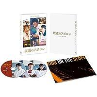 坂道のアポロン Blu-ray豪華版