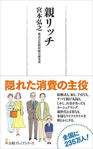 親リッチ (日経プレミアシリーズ)