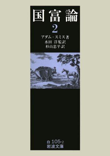 国富論〈2〉 (岩波文庫)の詳細を見る