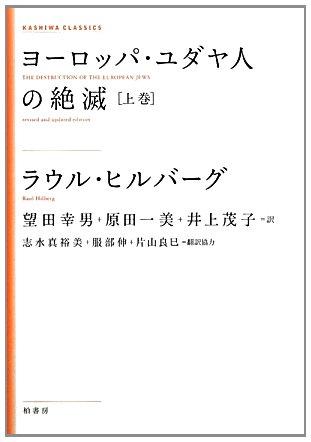 ヨーロッパ・ユダヤ人の絶滅〈上巻〉 (KASHIWA CLASSICS)