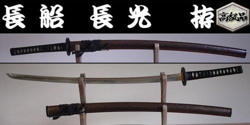 ◆高級品◆日本刀・模造刀◆長船長光 拵(刀匠シリーズ)