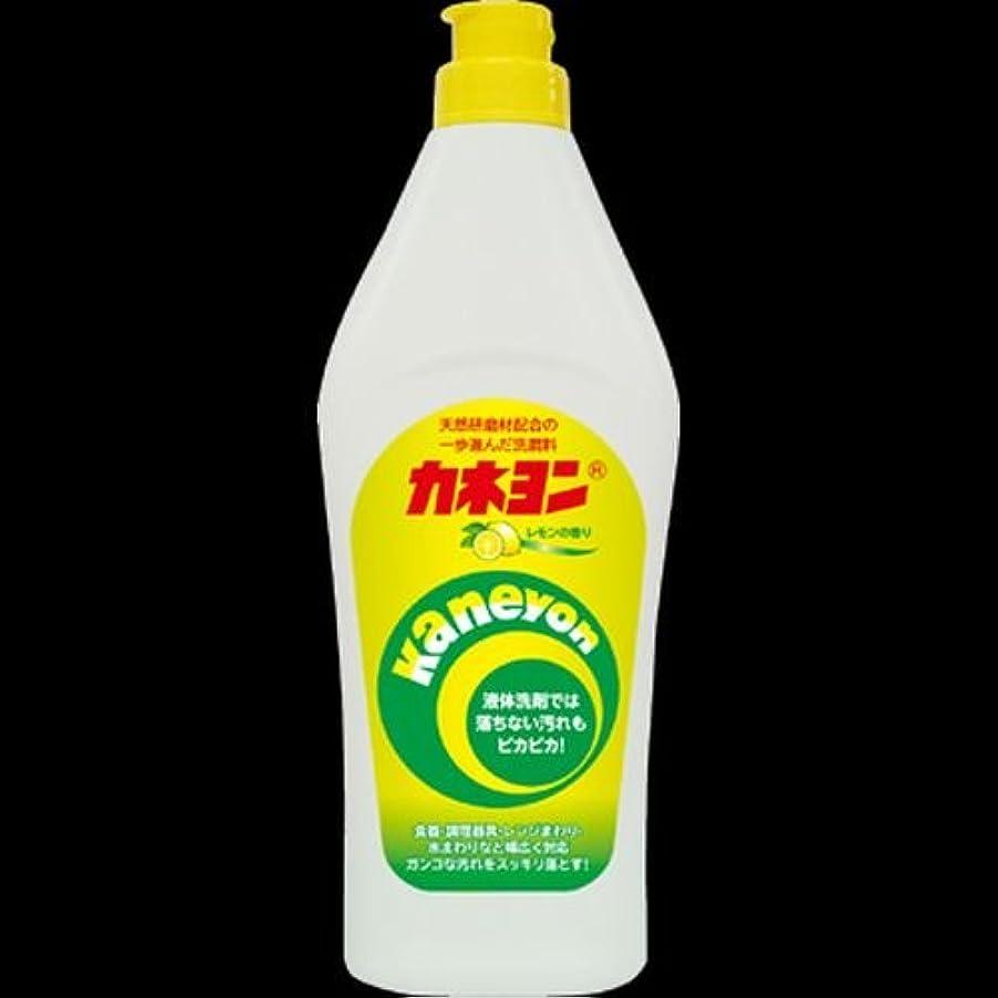 代替コミットメント代替【まとめ買い】カネヨ石鹸 カネヨンレモン 550g ×2セット