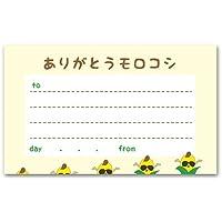 サンクスカード【0086:ありがとうモロコシ】(名刺サイズ)1セット100枚