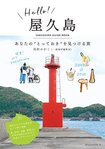 """Hello! 屋久島 —あなたの""""とっておき""""を見つける旅"""