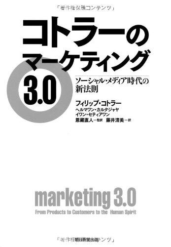 コトラーのマーケティング3.0 ソーシャル・メディア時代の新法則の詳細を見る