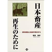 Amazon.co.jp: 増井和夫: 本