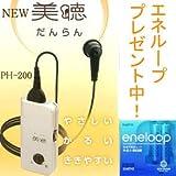 美聴だんらん [充電器付き] 補聴器 PH-200 シナノケンシ 正規品