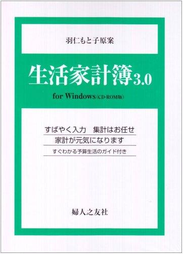 W>生活家計簿3.0 (<CDーROM>(Win版)) (<CDーROM>(Win版))