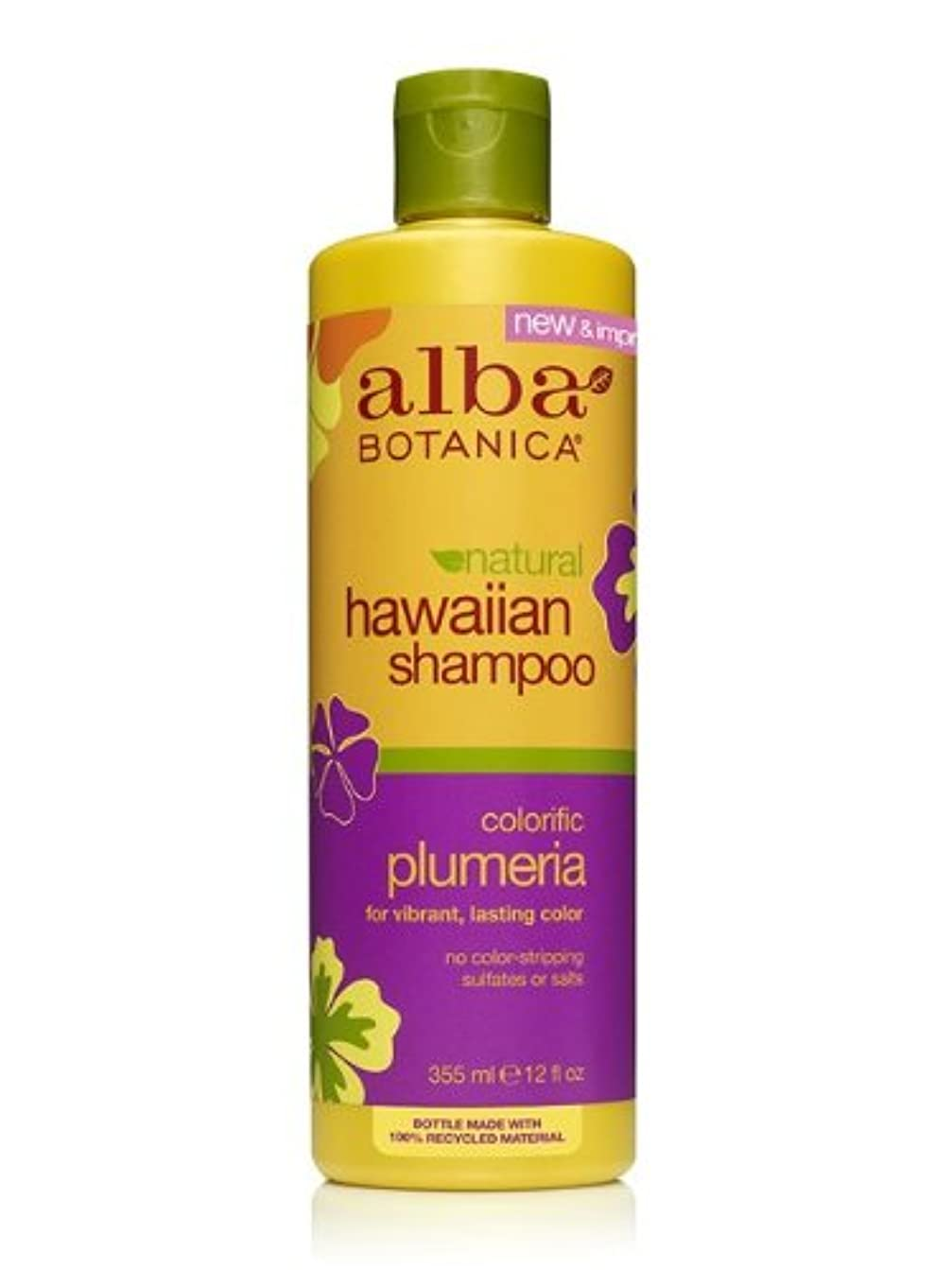 適切な王室含意alba BOTANICA アルバボタニカ ハワイアン シャンプー PL プルメリア