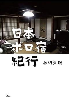 [上明戸聡]の日本ボロ宿紀行 懐かしの人情宿でホッコリしよう