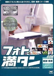 フォト満タン 006 健康・医療