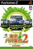 東京バス案内(ガイド)2