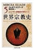 世界宗教史〈5〉ムハンマドから宗教改革の時代まで(上) (ちくま学芸文庫)