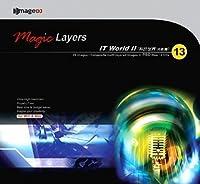 マジック レイヤー Vol.13 IT世界2