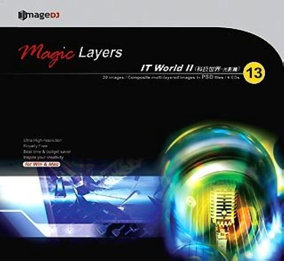 サーキュレーション保全実験的マジック レイヤー Vol.13 IT世界2