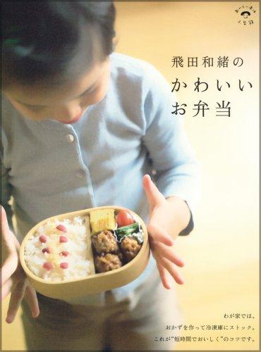飛田和緒のかわいいお弁当 (小学館実用シリーズ LADY BIRD/おいしい本は小学館)