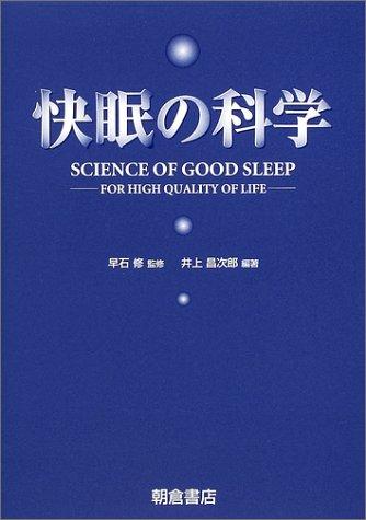 快眠の科学―For high quality of life