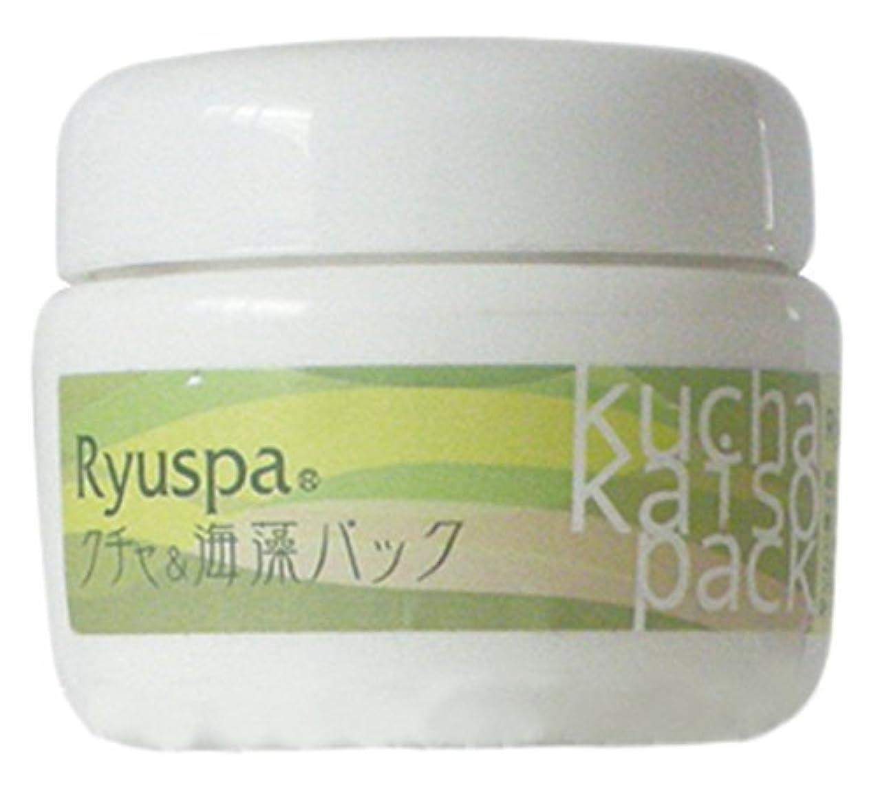 司書心理的に講堂Ryuspa(琉スパ) クチャ&海藻パック30g