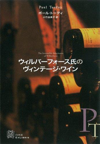 ウィルバーフォース氏のヴィンテージ・ワイン / ポール トーディ
