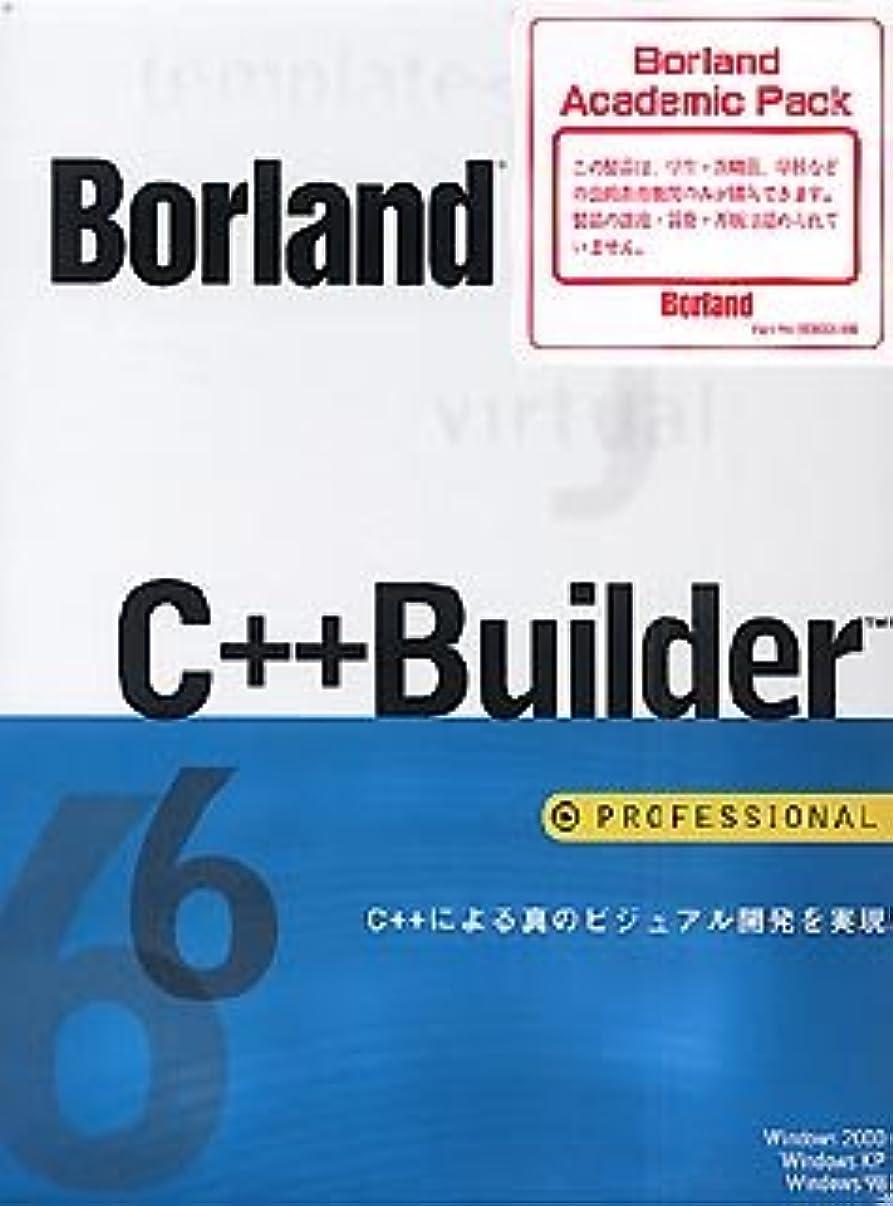ことわざ悪化させるポルトガル語Borland C++Builder 6 Professional アカデミックパック