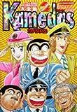 Kamedas―こちら葛飾区亀有公園前派出所大全集 (2(2001)) (Jump comics deluxe)
