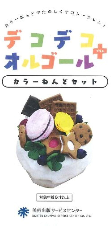 デコれる オルゴール デコデコオルゴール カラーねんどセット 【 ウィーアー ワンピース主題歌】