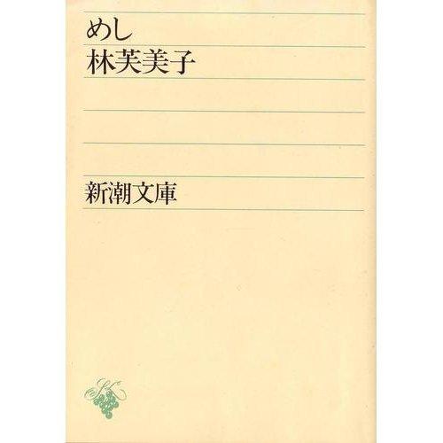 めし (新潮文庫)