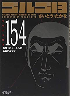 ゴルゴ13 文庫版の最新刊
