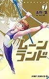 ムーンランド 1 (ジャンプコミックス)