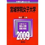 宮城学院女子大学 [2009年版 大学入試シリーズ] (大学入試シリーズ 211)