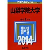 山梨学院大学 (2014年版 大学入試シリーズ)