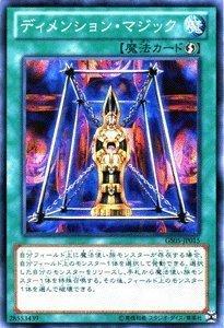 遊戯王OCG ディメンション・マジック GS05-JP015-N ゴールドシリーズ2013 収録