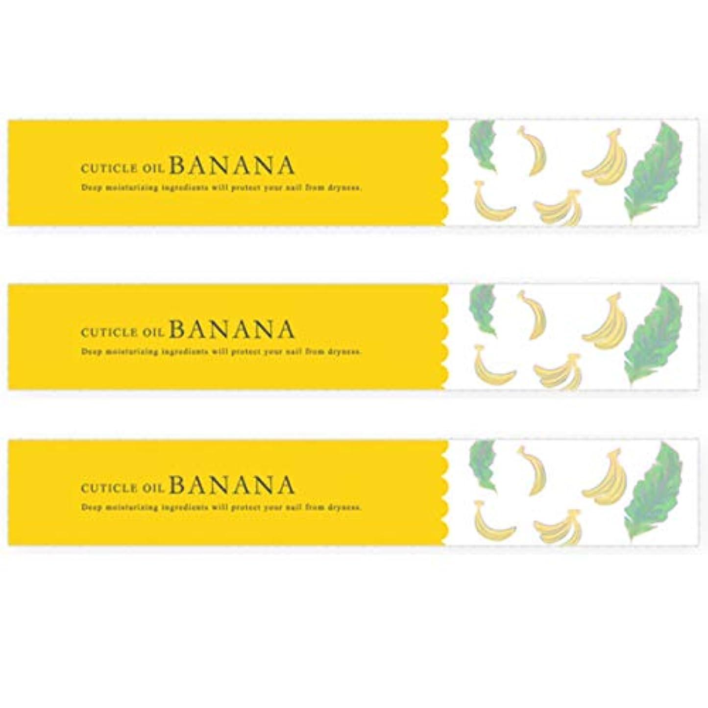 炭水化物圧縮戻すネイルオイル キューティクルオイル ペンタイプ 3本 (バナナ)