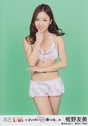 AKB48公式生写真 AKB1/48 アイドルとグアムで恋したら・・・ 【板野友美】