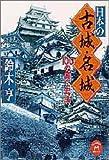 日本の古城・名城―100の興亡史話 (学研M文庫)