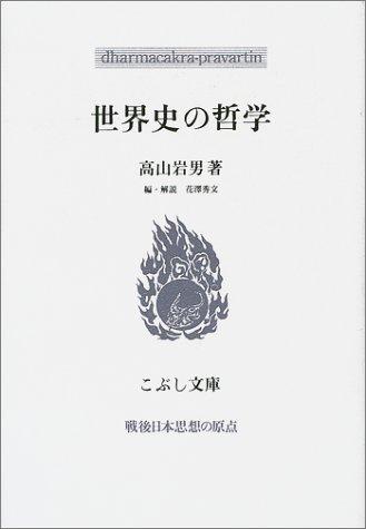 世界史の哲学―戦後日本思想の原点 (こぶし文庫)の詳細を見る