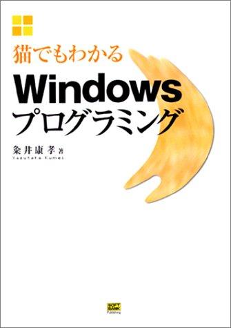 猫でもわかるWindowsプログラミングの詳細を見る