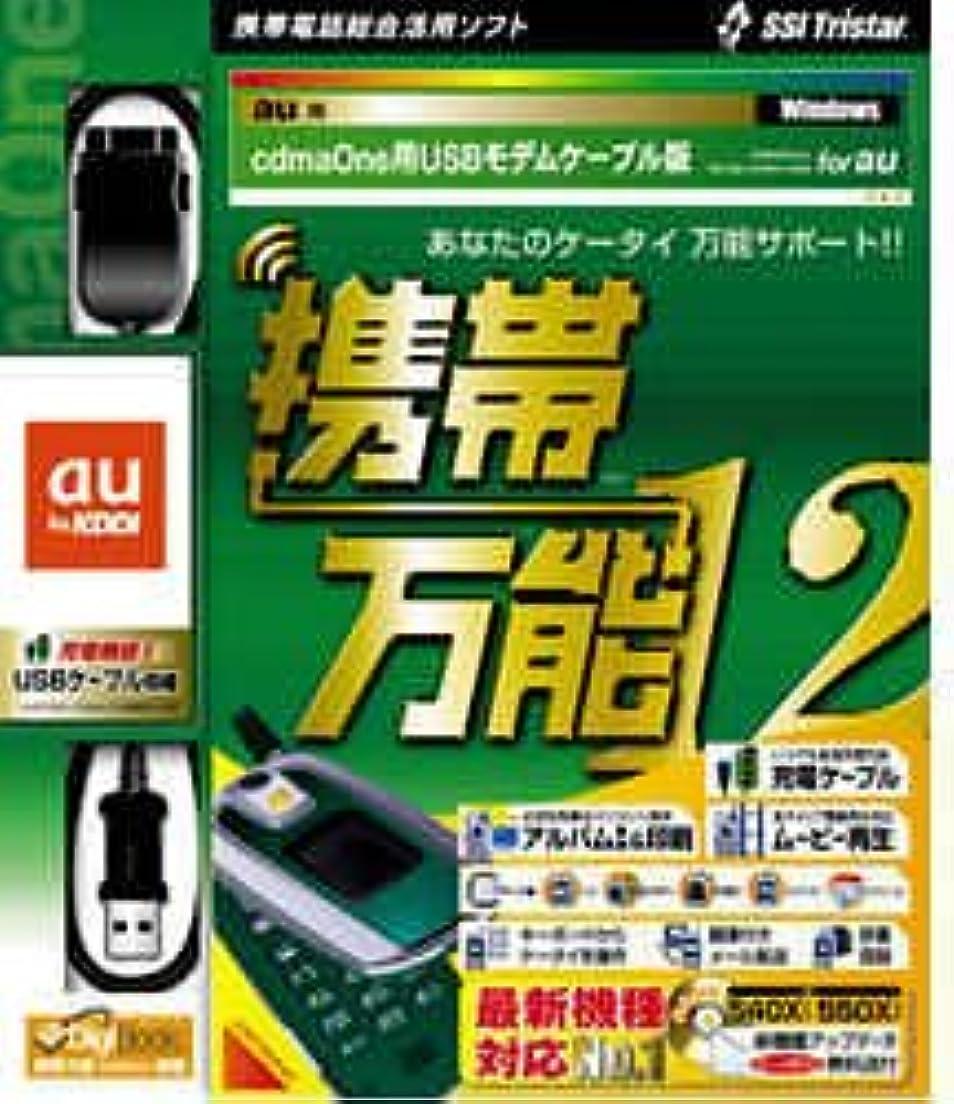 携帯万能 12 cdmaOne用充電機能付きUSBモデムケーブル版