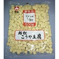 旭松)こうや豆腐サイコロ1/20 500g(1/20カット)